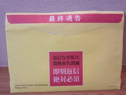 20121001用封筒裏.JPG