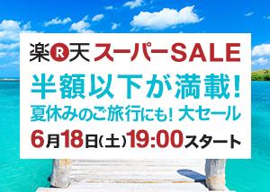 夏の楽天スーパーセール.jpg