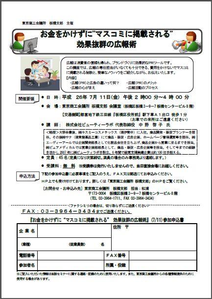 20140711東商板橋支部チラシ.jpg