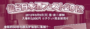 仙台日本酒フェスト2012