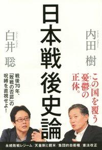『日本戦後史論』2