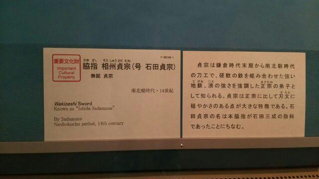 石田貞宗2