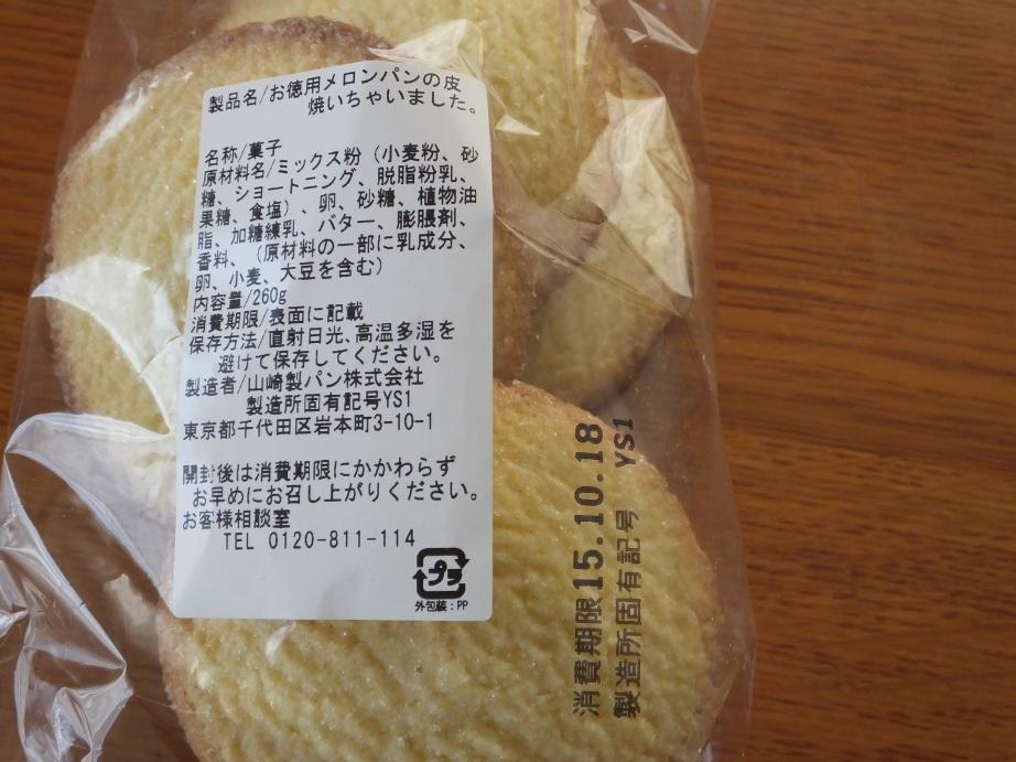 山崎 パン 製造 所 固有 記号