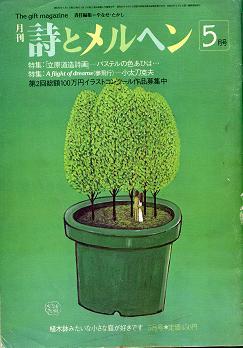 詩とメルヘン1982年5月号.jpg