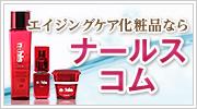 人気・最新・流行・美容・コスメ・化粧品