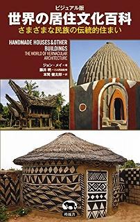『世界の居住文化百科』2