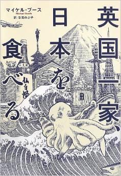 『英国一家 日本を食べる』2