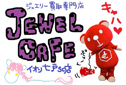 吊るし上げ七戸バージョン【完】.png