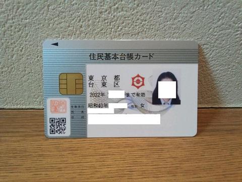 20120716用住基カード.JPG