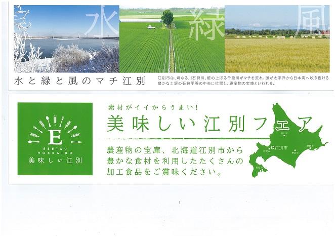 (web)美味しい江別POP.jpg