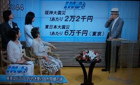20120525がれき処理費用.JPG