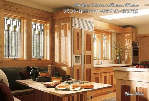 フランク・ロイド・ライト好きには、たまらんだろうな ホームメイドの資材紹介 ~home Made~ 楽天ブログ