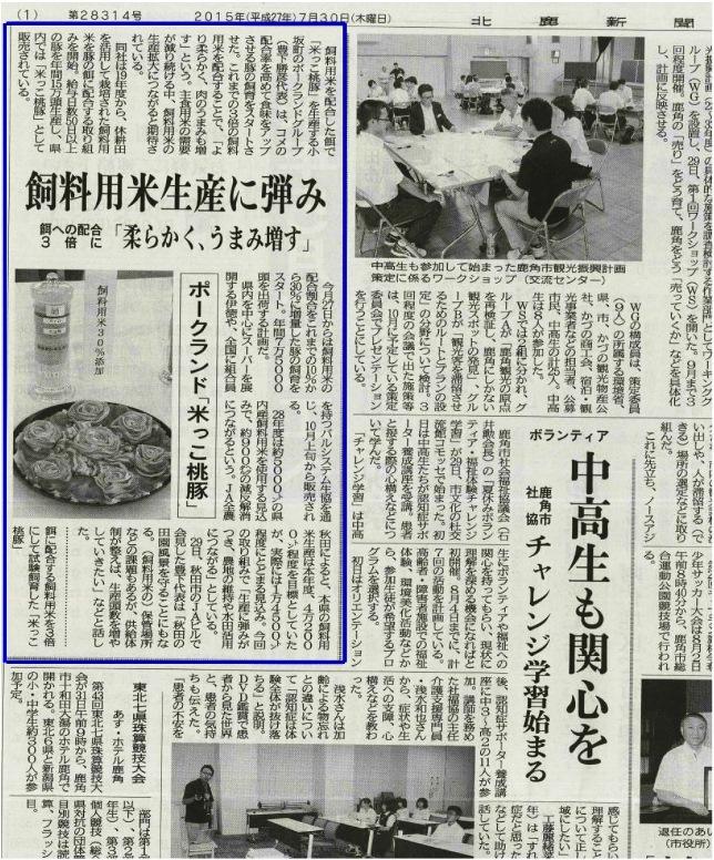 0730北鹿新聞.jpg