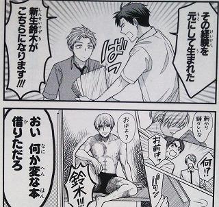 「月刊少女野崎くん」8巻の感想(ネタバレあり)
