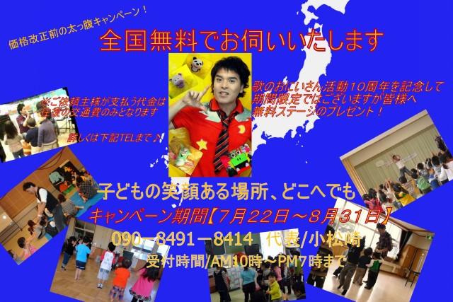 壬生町児童館*秋LIVE2012.jpg