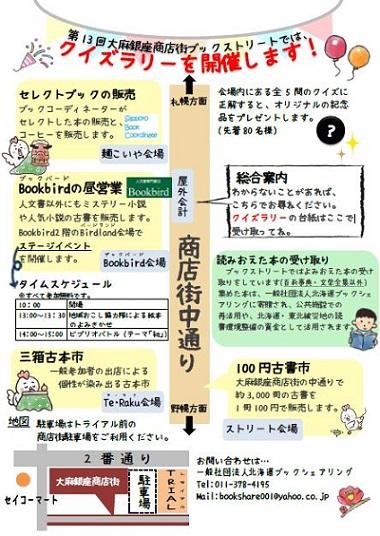 ブクストチラシ裏ブログ用.jpg