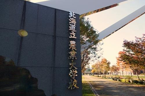 北海道立農業大学校