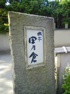 yuhu05.JPG
