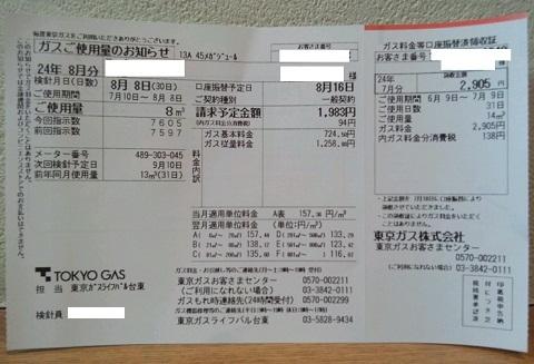 20120809用ガス料金.JPG