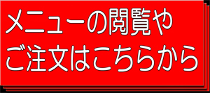 黒酢の寿司京山 注文.jpg
