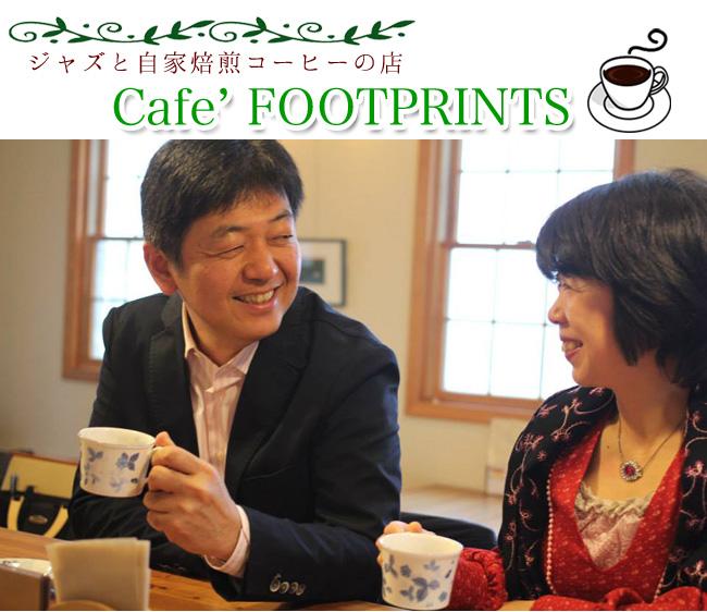 ジャズと自家焙煎コーヒーの店「カフェ・フットプリンツ」を紹介する記事のタイトル画像。モデルの二人がコーヒーを飲みながら見つめあって楽しく会話をしている画像です。