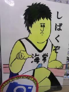 藤沢メイト5