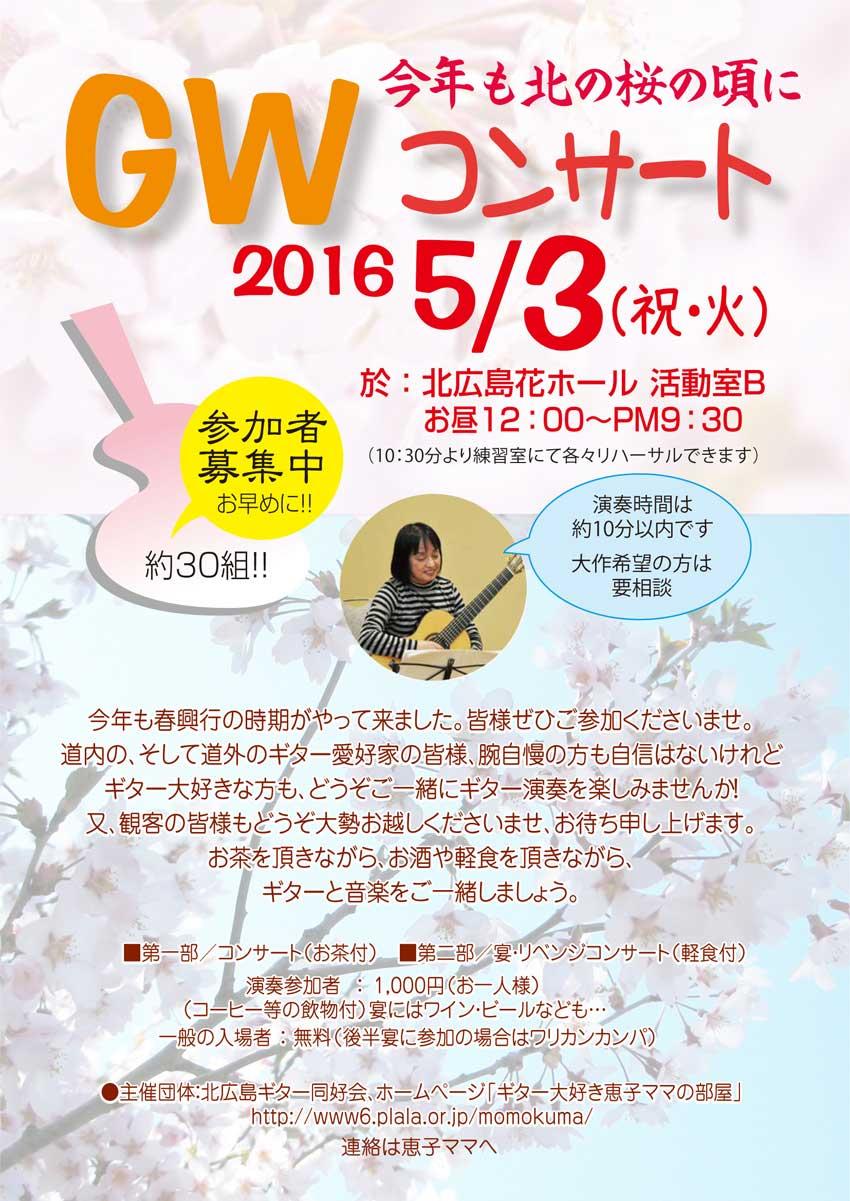 2016gw-a.jpg