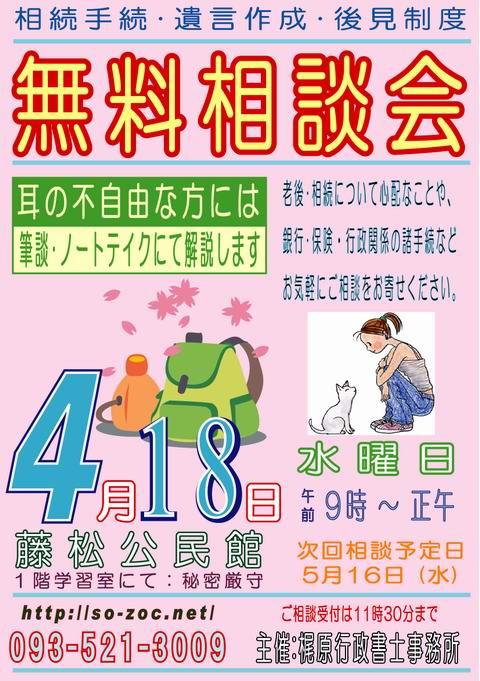 藤松公民館:カラーA3:120418.JPG
