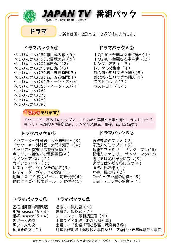 JAPAN-TV-番組パック01-1P目.jpg