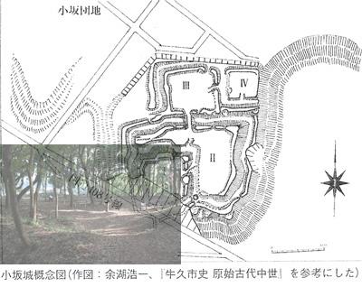小坂城 小坂団地と城址とのコンクリートの壁から城址へ行けると書いてあったので、... 茨城県牛久