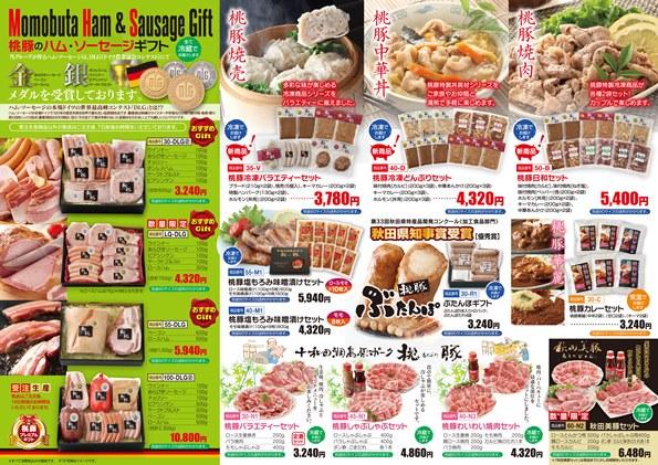 2015桃豚夏ギフトA3-中面-0619-2.jpg