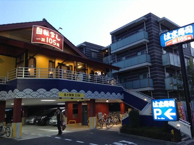 寿司 ま の 近く は