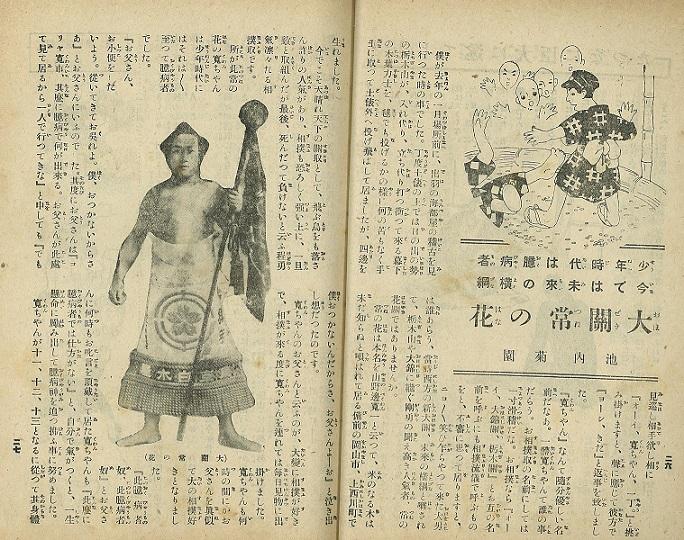 世界少年・大正10年1月号・常の花関1.jpg