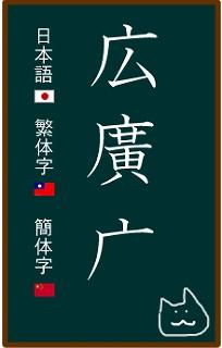 (終わりと始まり)漢字の来し方行く末
