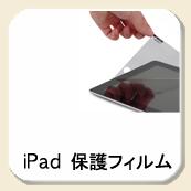iPadfirumu.jpg