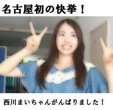 sd 【 名古屋初の快挙「西川まいちゃんの夢かないました!」 】   TOEFL勉強会 - 楽天