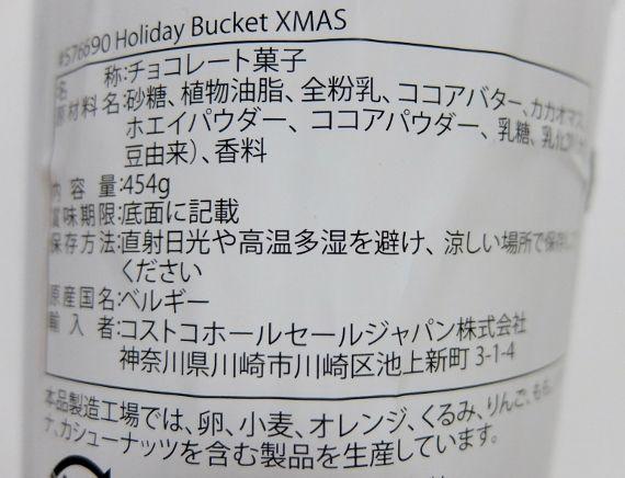 コストコ チョコレート ホリディ バケット クリスマス 円 Gudrun(ガドラン) Holiday Bucket X'mas<br />ホリデーバケツクリスマス