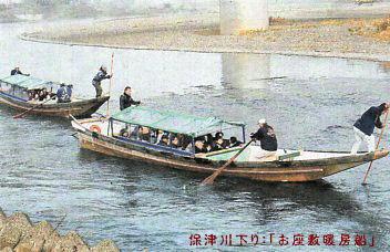 保津川下り:「お座敷暖房船」2013年480.jpg