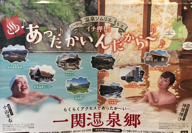 一関温泉郷
