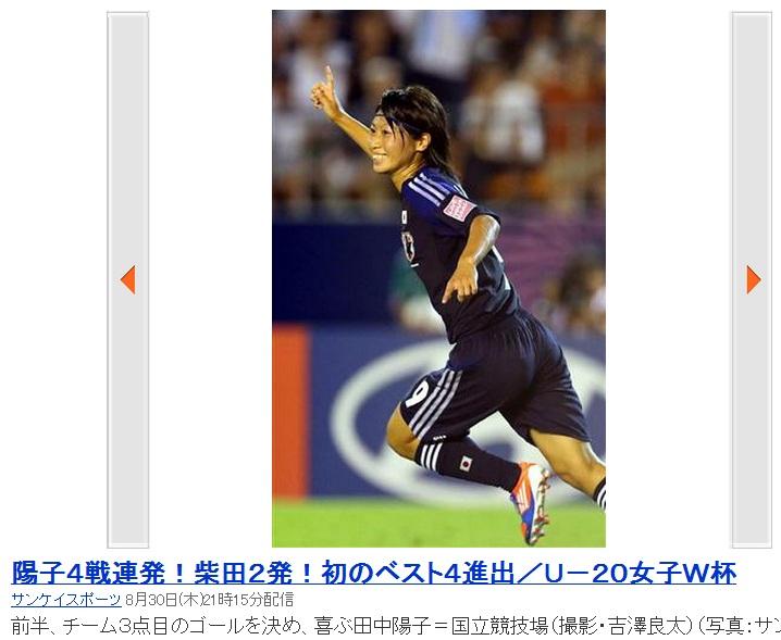 田中陽子 (サッカー選手)の画像 p1_3