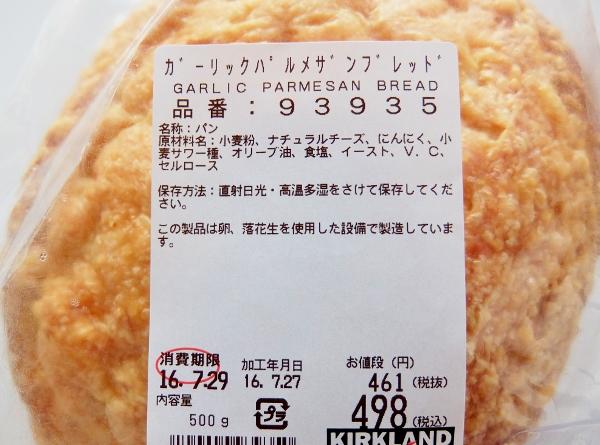 コストコ 新商品  ガーリックパルメザン プレッド 498円也