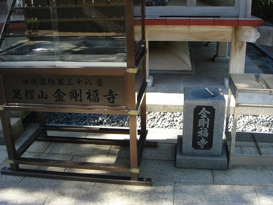 金剛福寺.jpg