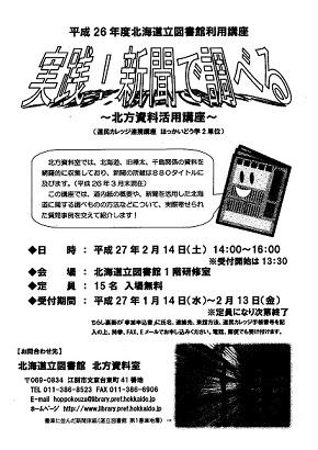 道立図書館新聞ブログ.jpg