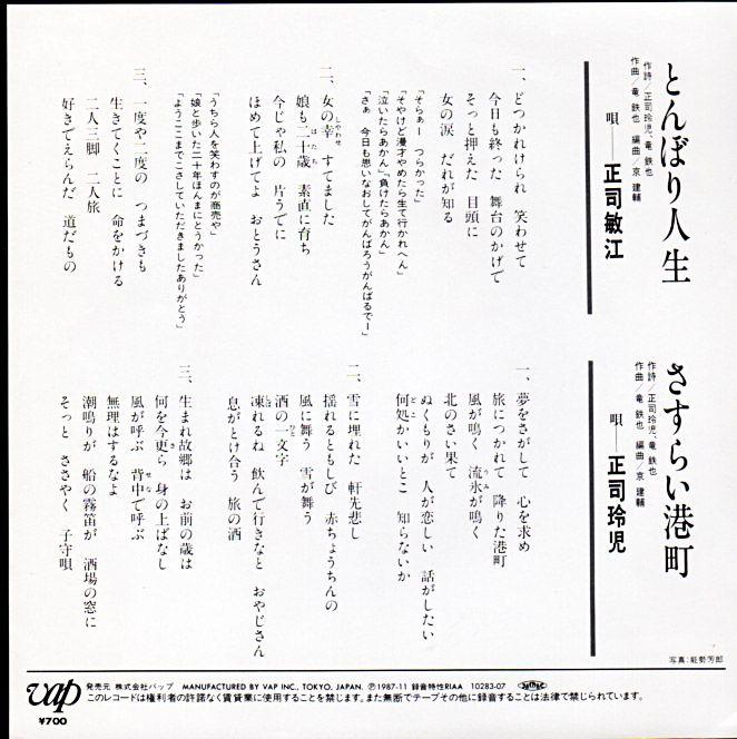正司敏江・玲児の画像 p1_21