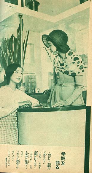 婦女界7月号・1932年グラビア1.jpg