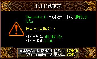 0203_Star_seeker_D.png