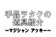 東京 千葉 神奈川 埼玉 マジシャン マジックショー プロ ステージ イリュージョン 出張 呼ぶ アッキー .jpg