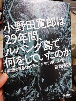 おのだ 小野田寛郎は29年間、ルバング島で何をしていたのか 「帝国陸軍最後の軍... 地球維新