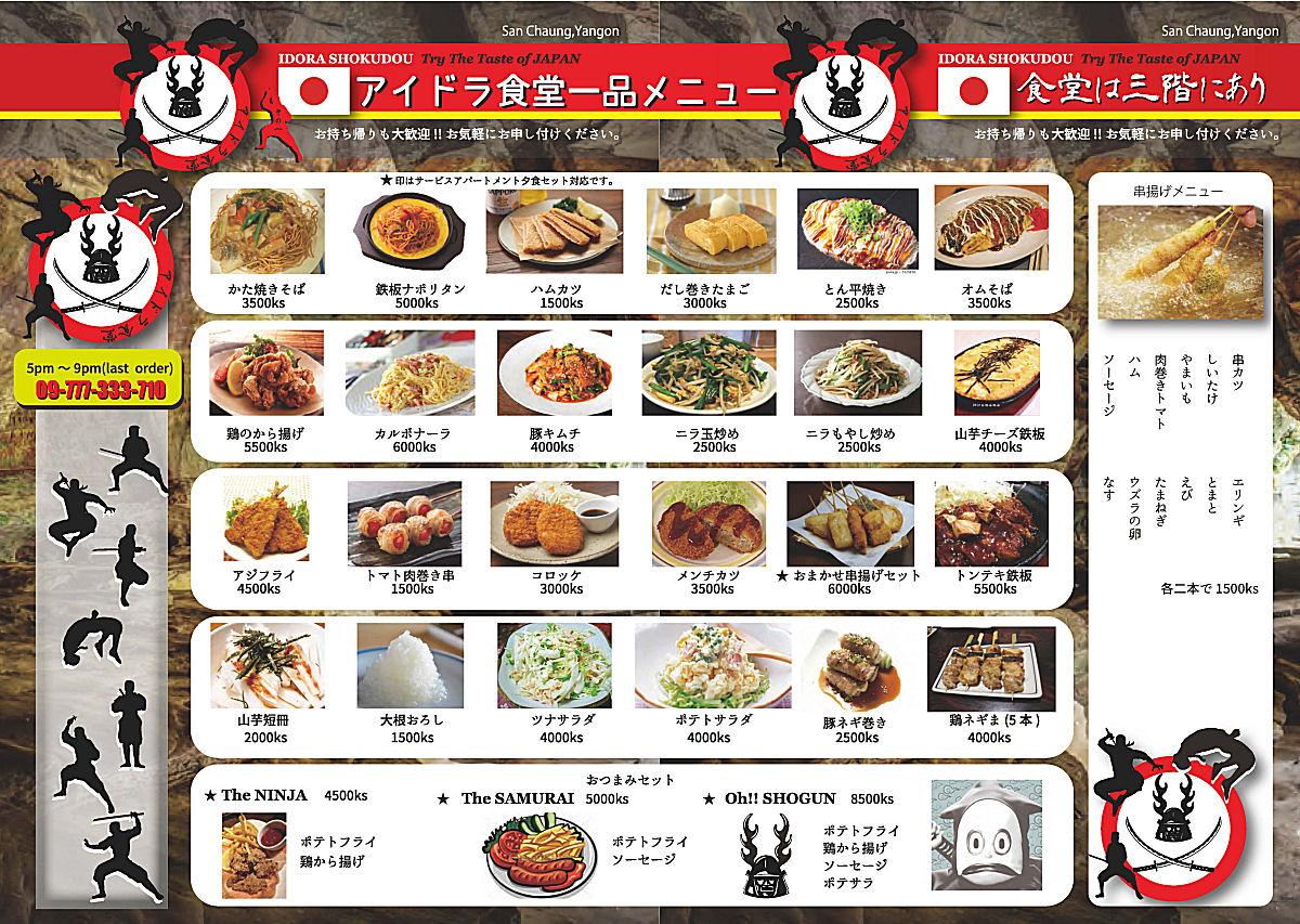 アイドラ食堂メニュー02.jpg