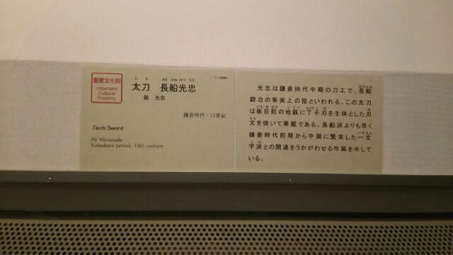刀剣長船光忠2